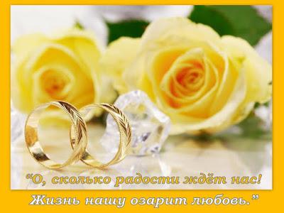 Изображение - Поздравление открытка молодоженам article-211_16