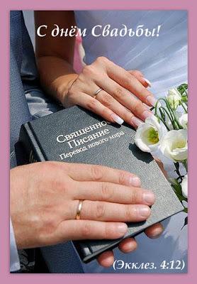 Изображение - Поздравление открытка молодоженам article-211_21