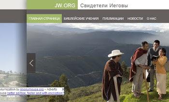 Тор браузер официальный сайт свидетелей иеговы hidra скачать тор браузер онион hyrda