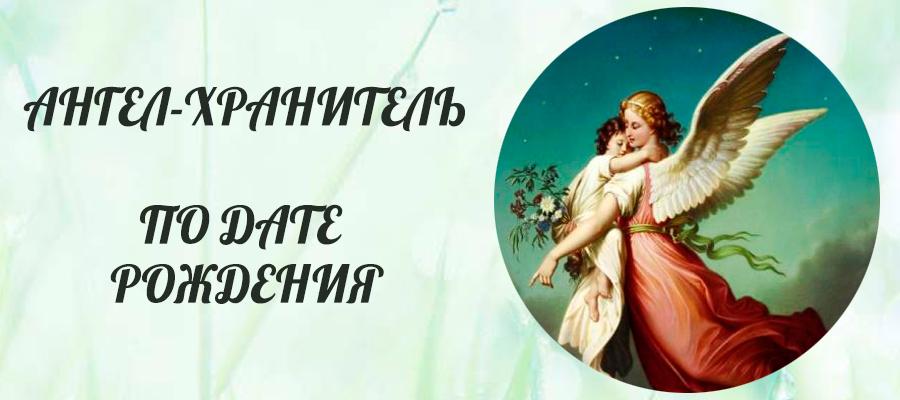 Определение имени Ангела Хранителя по дате рождения