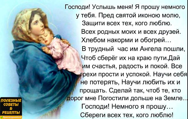 Молитва о мире в семье и взаимопонимании