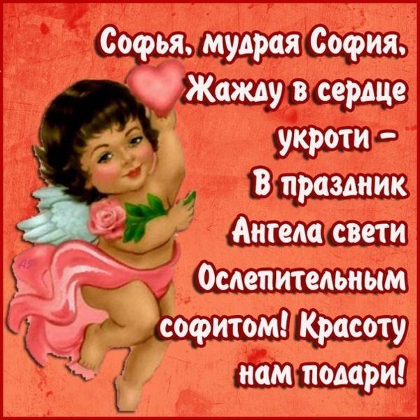 София день ангела картинки