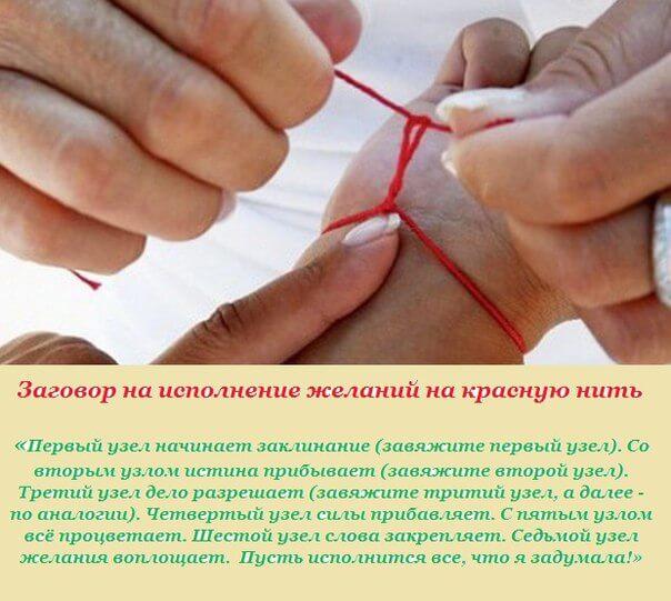 Красная нить на запястье - как правильно завязать молитва ангелам