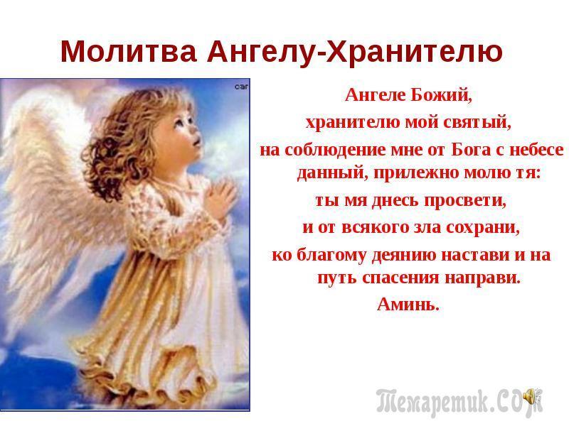 Молитва Ангелу хранителю о помощи на каждый день и на все случаи жизни