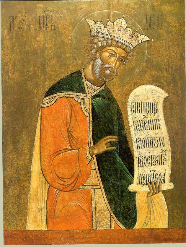 Царю пророку давида молитва