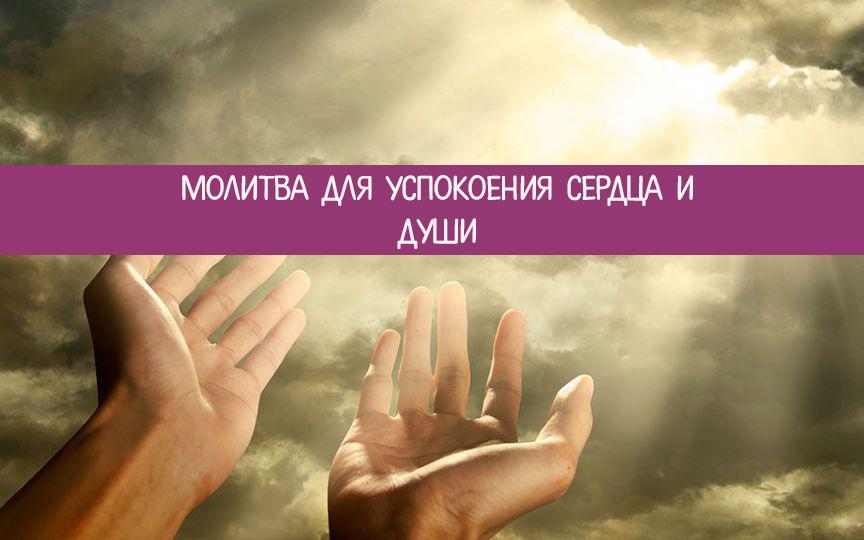 Молитва к богу на успокоение души