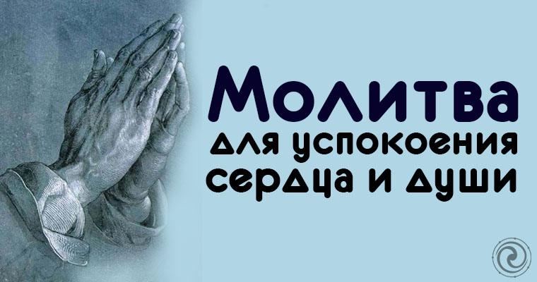 Молитва господу о успокоении души