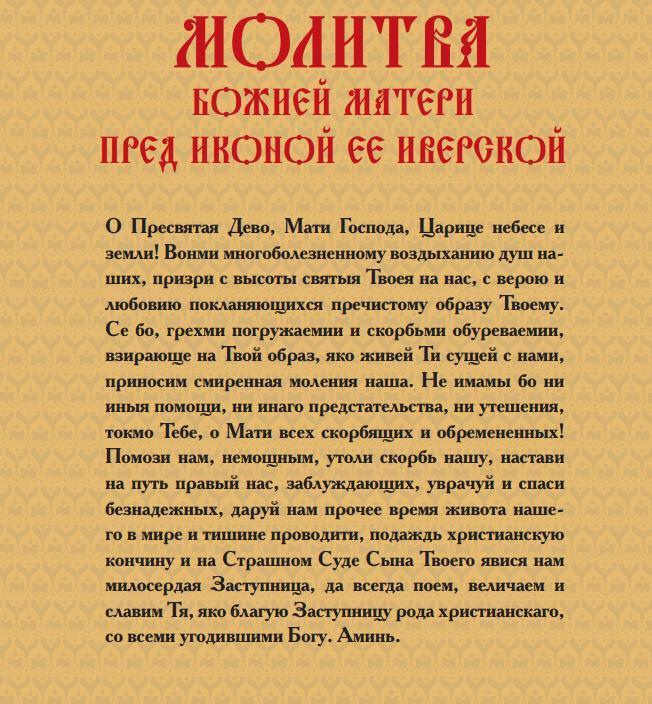 Иверская икона Божьей матери молитва изображение описание