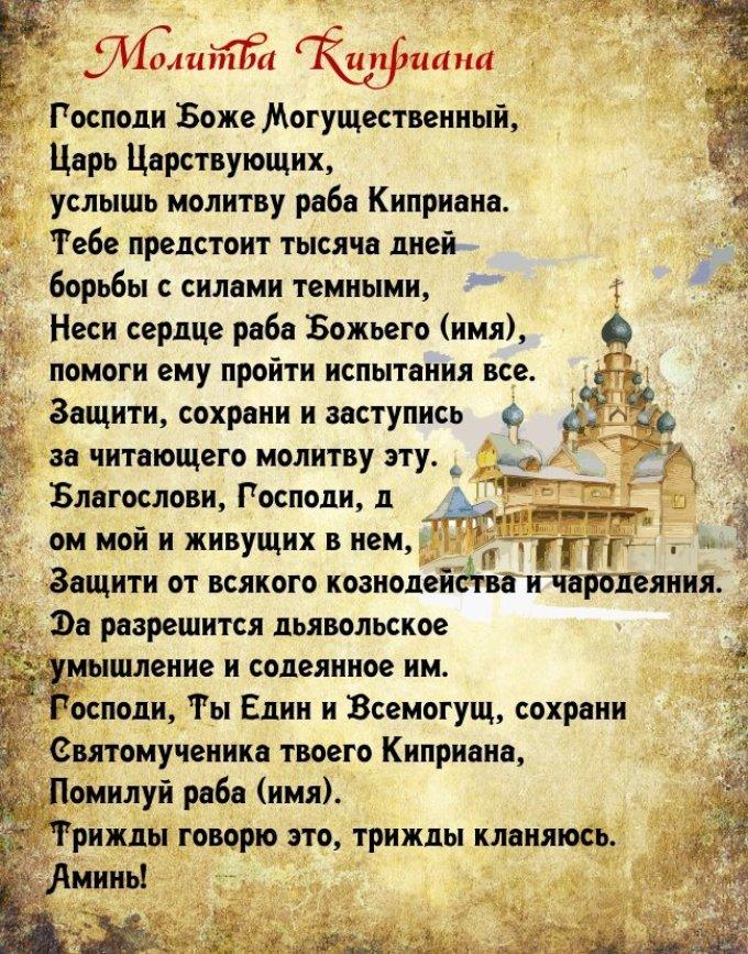 Молитва Киприана от порчи и сглаза защитит каждого