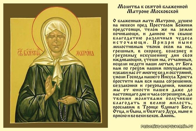 Матронушка московская молитва о зачатии детей