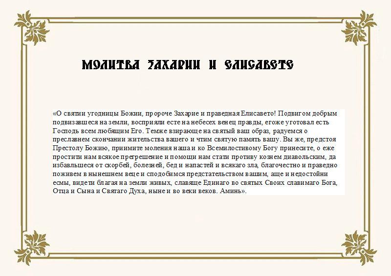 Молитва Матроне Московской о защите от сглаза и порчи