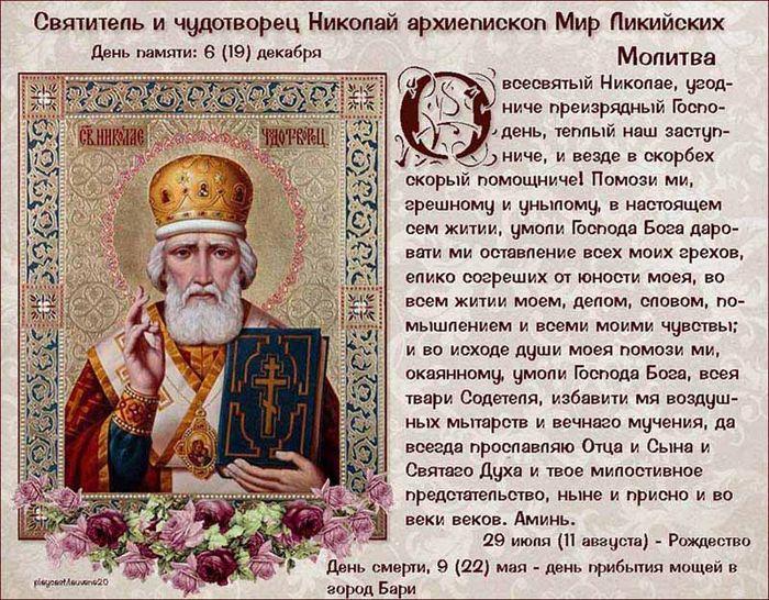 Молитва чудотворцу на сильное здоровье