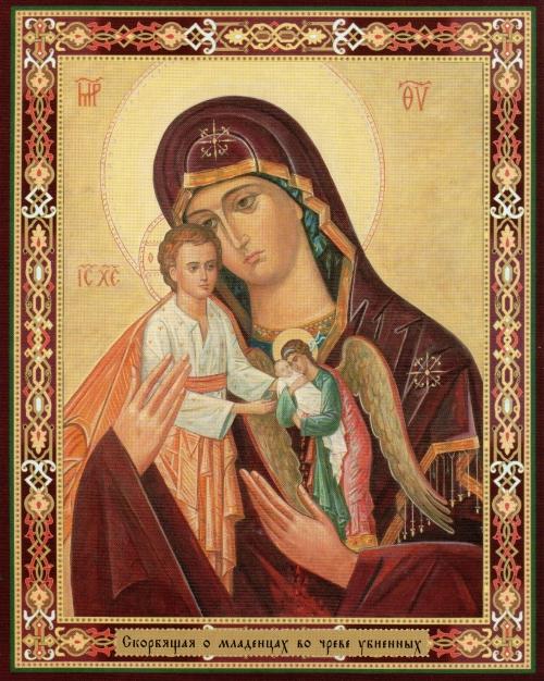 Молитва матери о детях загубленных