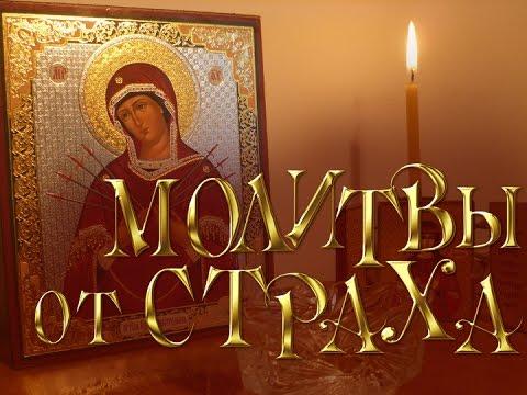 Православные молитва от страха и тревоги на сайте святая-молитва.рф