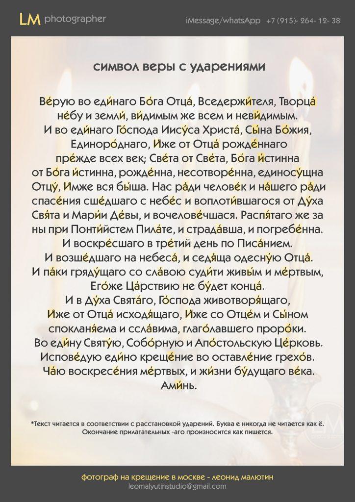 Молитва при крещении православие