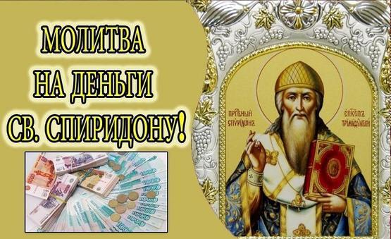 срочная молитва помощь в деньгах кредит на 20 лет под низкий процент в россии