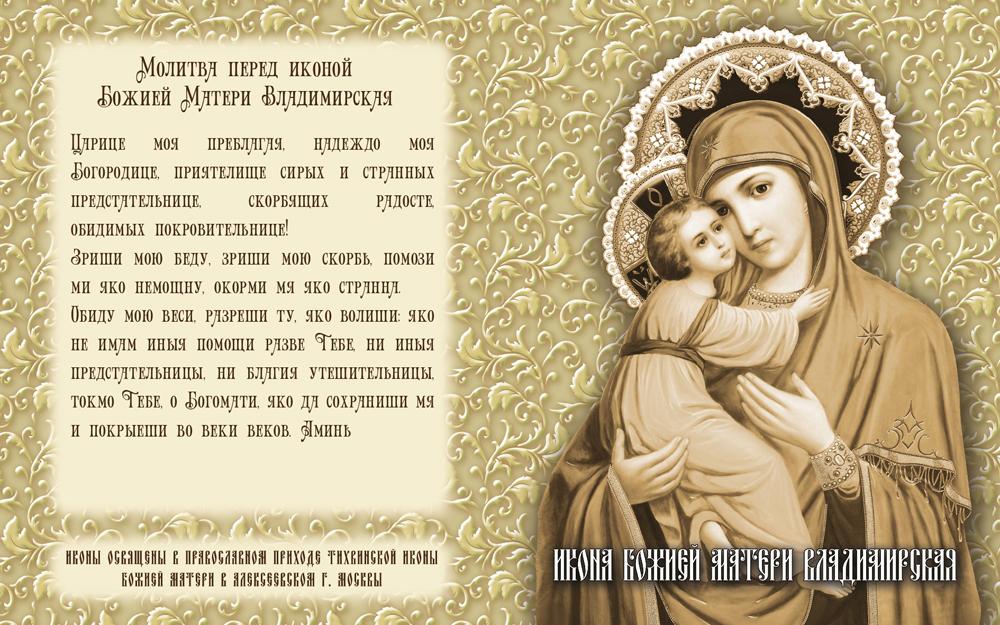 Иконе божьей матери владимирская православная молитва
